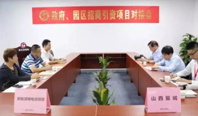 在深圳分公司举行新能源锂电池全国布点投资选址项目的政府对接会