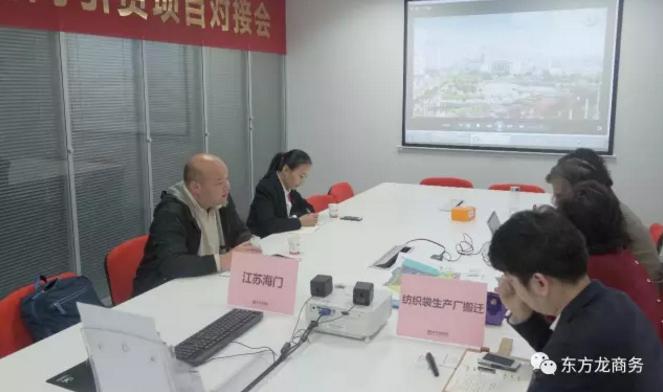 东方龙商务举行纺织袋生产厂外迁投资选址项目对接会,双方预定于下周实地考察相关园区
