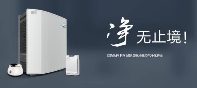 智能空气净化器投资选址项目