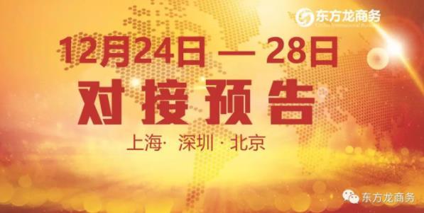 11个优质投资选址项目将分别在上海总部,深圳、北京分公司与全国政府精准对接