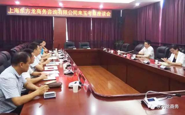 东方龙商务助力贵州玉屏侗族自治县委托招商引资