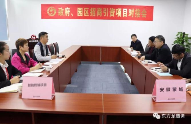 【对接】东方龙商务深圳分公司举行智能终端项目的政府对接会,项目技术优势获得政府认可