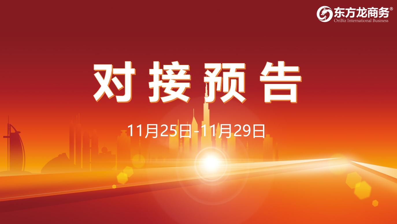 【对接预告】11月25日至29日,16个高质量项目将在项目企业与全国政府园区精准对接 !