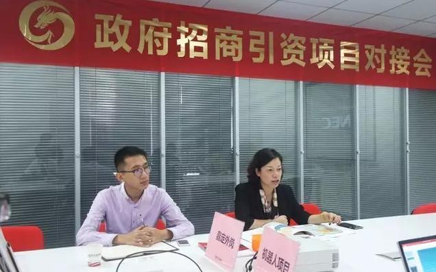 东方龙商务举行新型工业协作型机器人投资选址项目的对接会