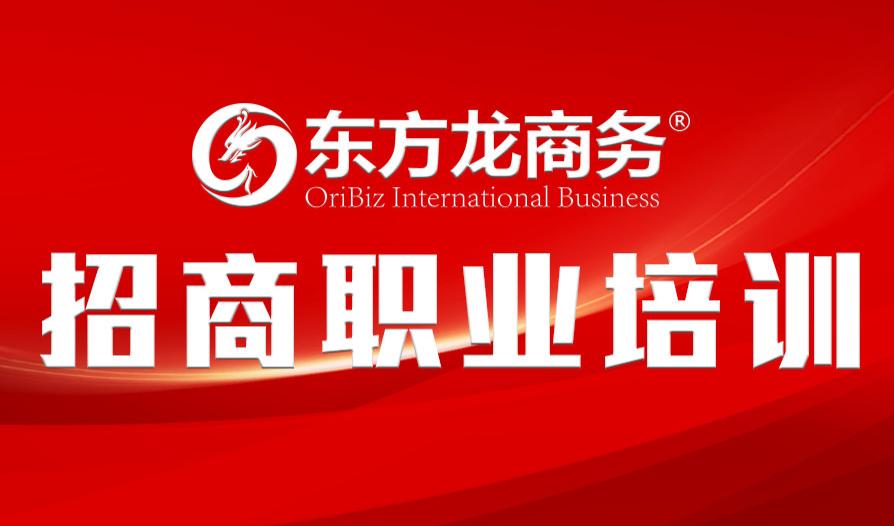 【培训】东方龙商务举行新进员工职业培训,进一步提升招商服务能力