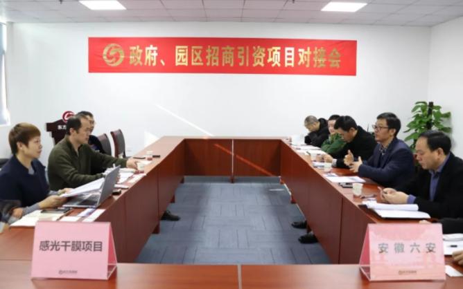 【对接】东方龙商务深圳分公司举行感光干膜项目的政府对接会,加快落实项目考察