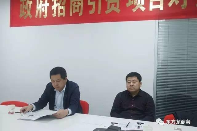 陕西咸阳乾县县委常委、统战部长师虎来访东方龙商务平台考察交流