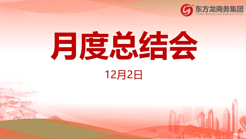 """【月度总结】东方龙商务集团举行十一月份总结大会,全力冲刺""""大干100天活动""""目标,为2020年""""必须打赢的仗""""做好准备"""