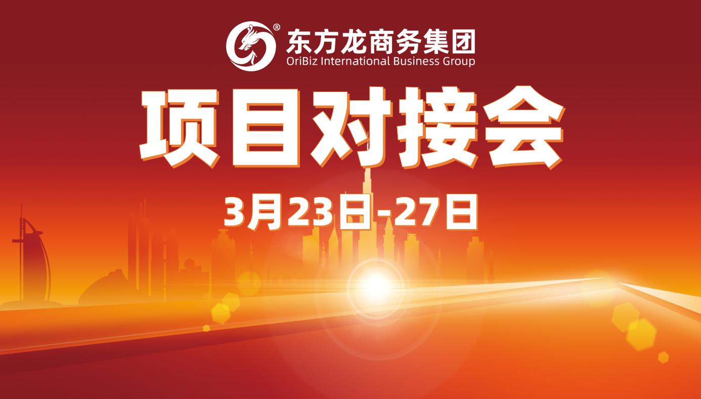 """上周,东方龙商务集团""""线上+线下""""项目对接模式齐发力,项目对接场次稳步上升,推进10余个项目达成合作意向!"""