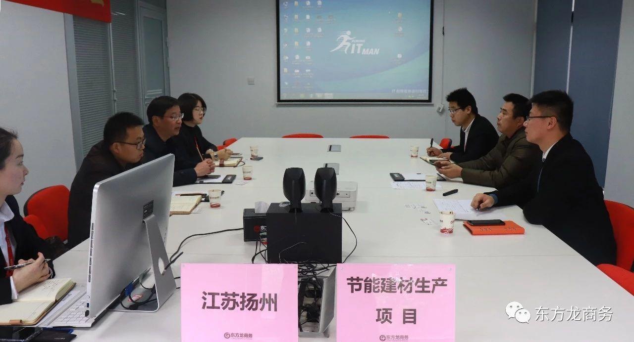 【政府招商】节能建材生产项目政府对接会获得肯定