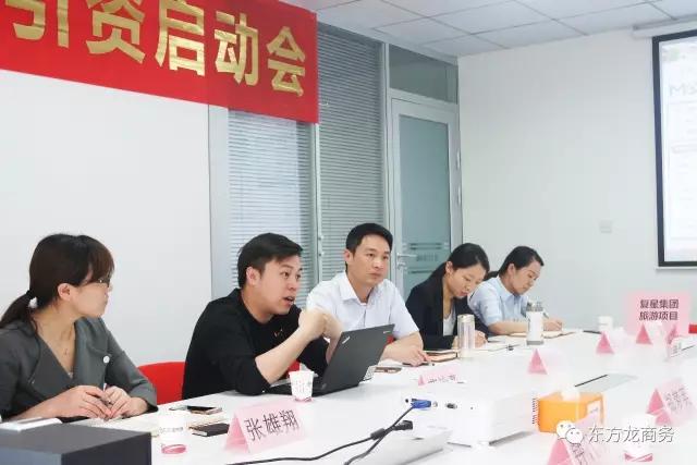 举行贵州省贞丰县委托招商引资启动会暨上市公司旅游项目对接会
