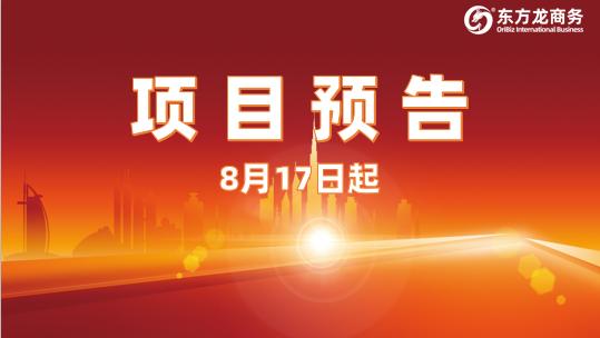 总投资超百亿,占领高科技领域,8月17日起,政府园区精准对接15家行业投资选址名企!