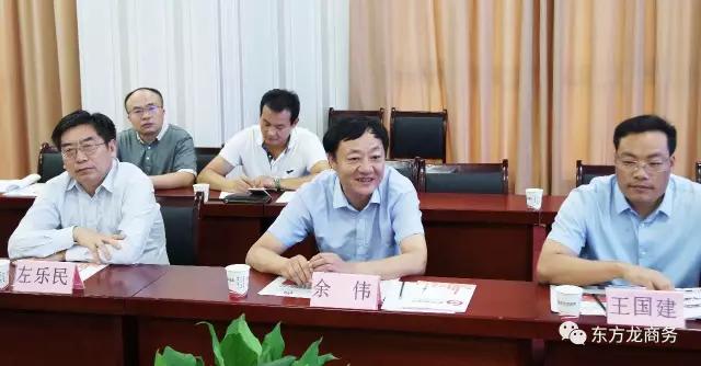 河南省漯河市副市长余伟一行专程考察调研东方龙商务,认可委托招商引资模式