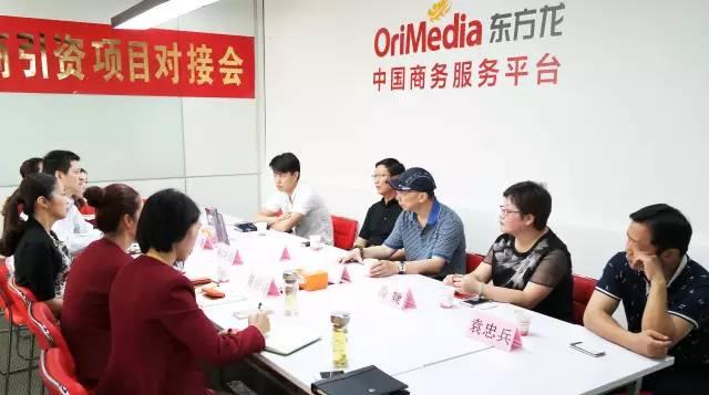 东方龙商务与科技部成果推广中心在共同推进科技投资选址项目推广方面建立合作关系