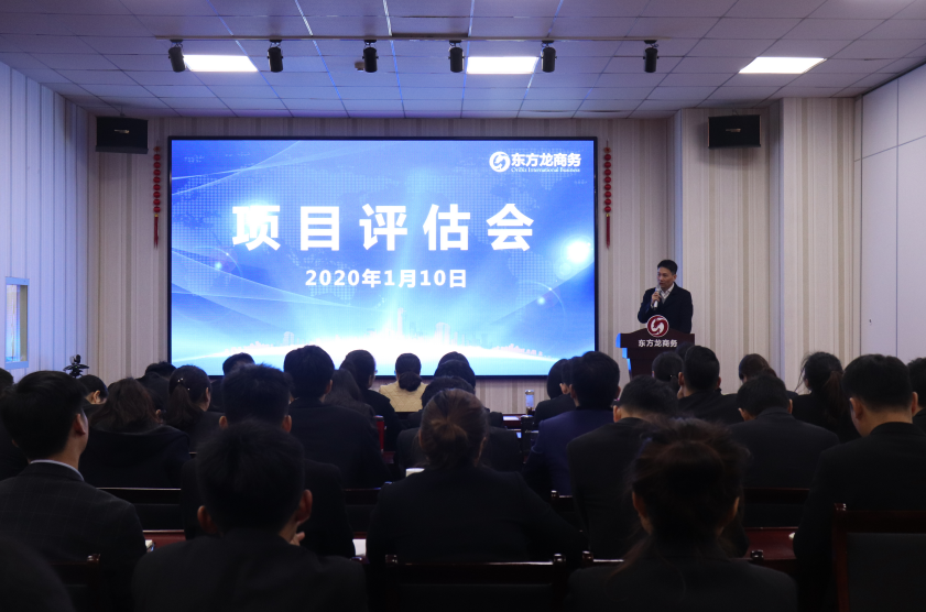 【项目评估】东方龙商务集团举行2020年首场项目评估会,为高质量政企服务打下坚实基础!