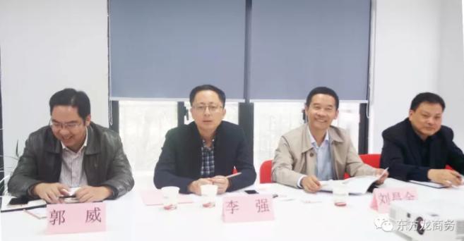 东方龙商务举行江苏仪征市新集镇委托招商引资启动会