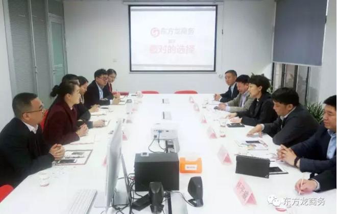 东方龙商务平台与长春宽城区政府签订委托招商引资合作协议