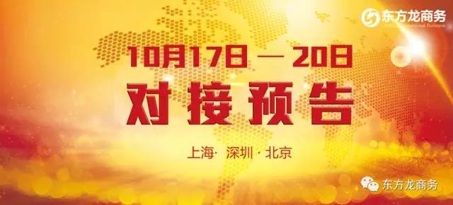 10月17日-10月20日,6个高精尖/全国布点、投资选址项目将在上海总部、深圳分公司与全国相关政府进行对接