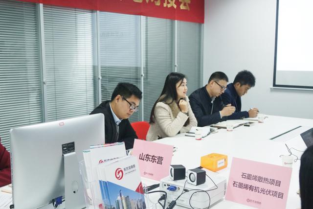 东方龙商务举行石墨烯有机光伏投资选址项目及石墨烯散热项目的政府对接会
