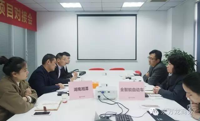 东方龙商务举行全智能电动车投资选址项目的政府对接会