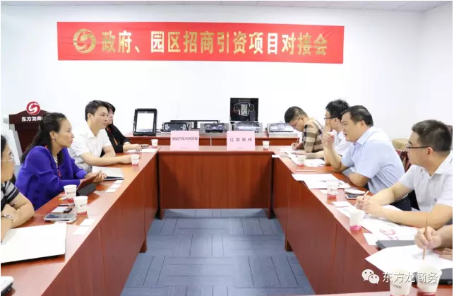在深圳分公司举行汽车智能系统全国布点投资选址项目的首场政府对接会