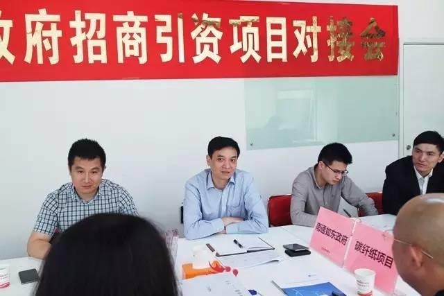 东方龙商务举行新材料碳纤纸投资选址项目的政府对接会