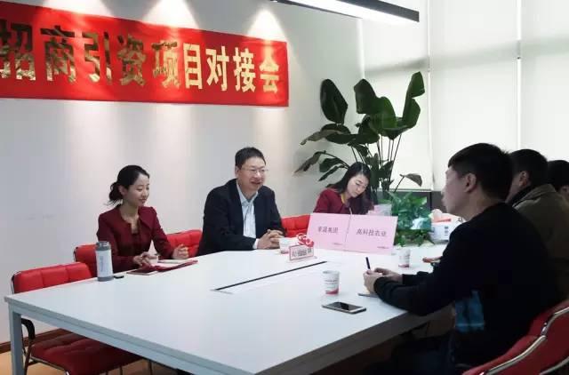 东方龙商务成功举办生态农业及深加工基地投资选址项目对接会