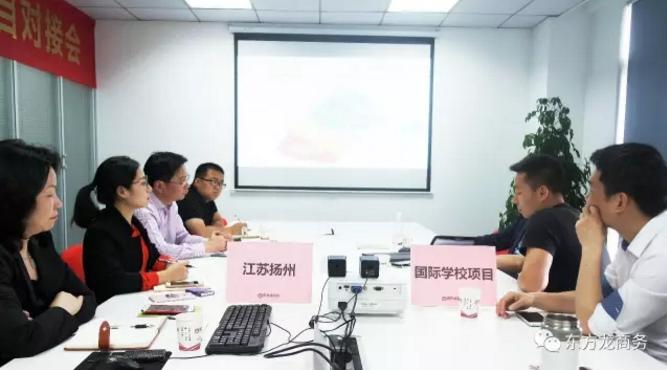 东方龙商务举行国际学校建设投资选址项目政府对接会,初步达成合作共识