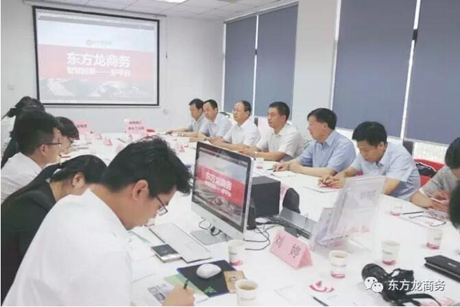 东方龙商务与陕西铜川市政府签订委托招商引资合作协议