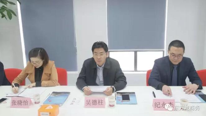 东方龙商务举行烟台海阳市委托招商引资启动会,推进高质量项目精准对接