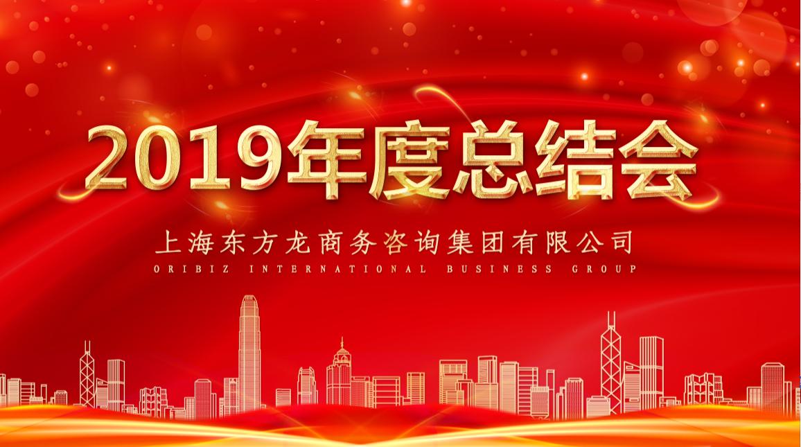 【年度总结】东方龙商务集团举行年度总结暨表彰大会,决胜2020业务发展年!