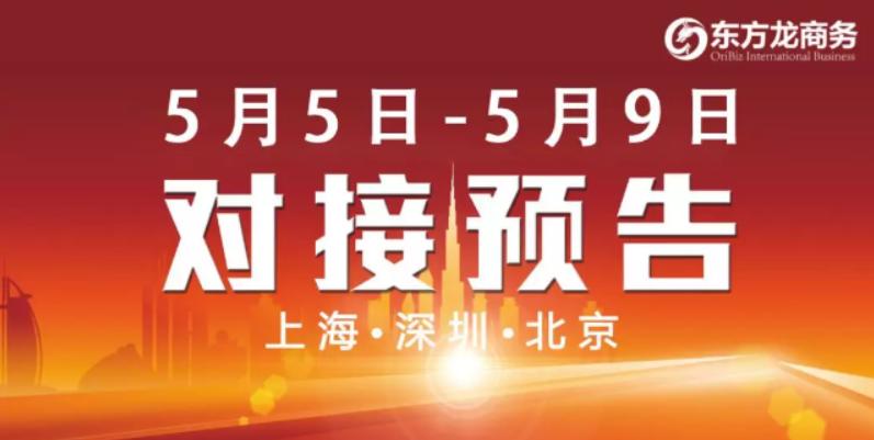 【项目预告】5个高质量项目将分别在上海总部,深圳、北京分公司、项目企业与全国政府精准对接 !