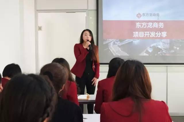 东方龙商务举行2016年第一季度工作总结表彰大会