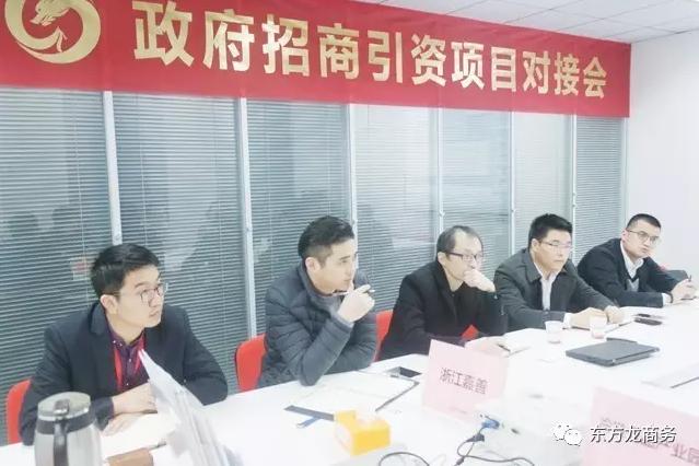 东方龙商务举行冷链食品产业园投资选址项目的政府对接会