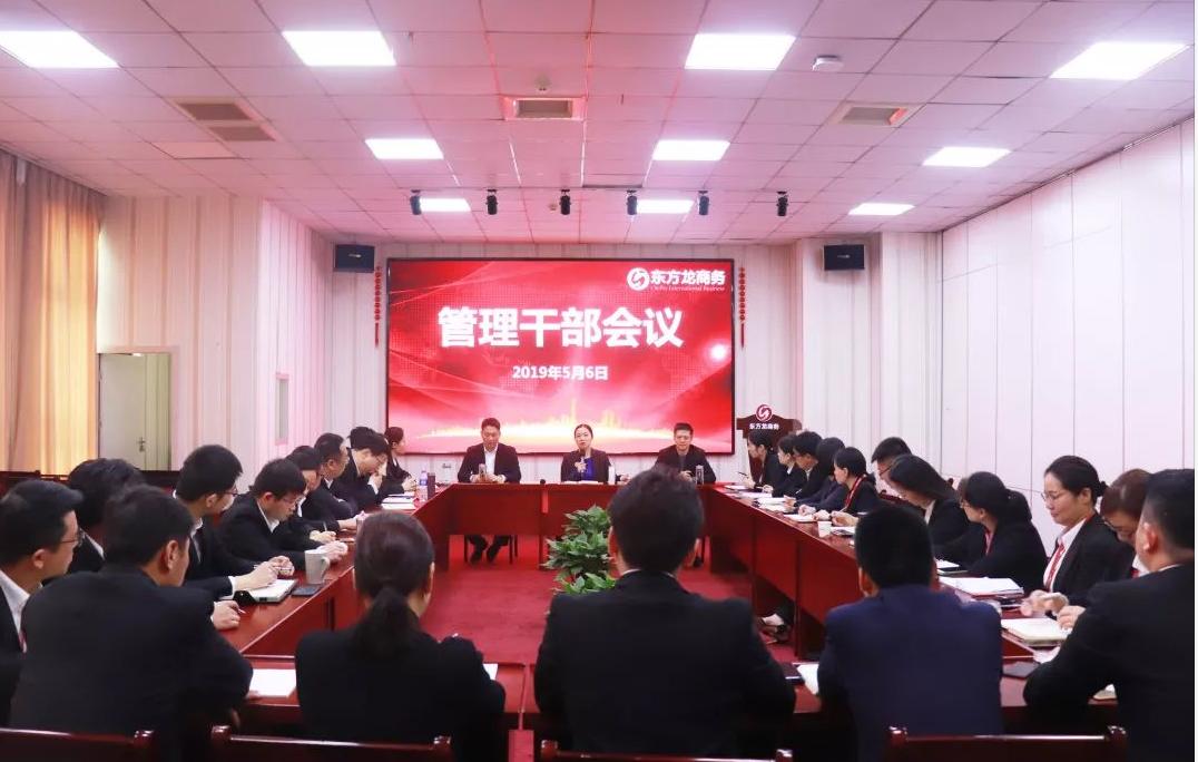 东方龙商务召开管理干部会议,团结协作,增强竞争意识,提升服务水平!