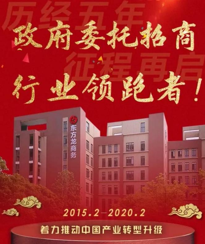 东方龙商务集团成立5周年系列报道之一开篇《着力推动中国产业转型升级》