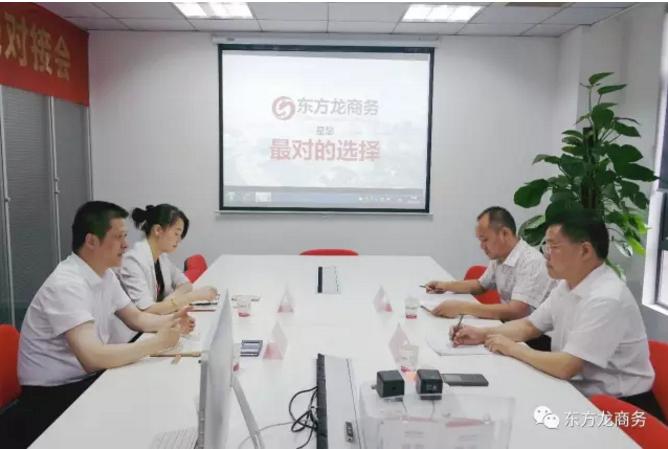 安徽天长市委书记金维加考察调研东方龙商务,谋划共建产业园区,推动双方深度合作