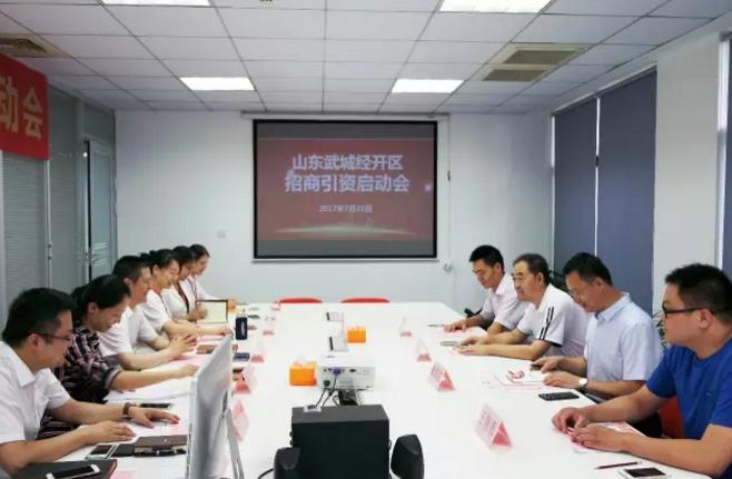 举行山东省武城经开区委托招商引资启动会,共同推动项目对接和落地