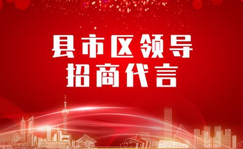 《县市区党政领导招商代言》独家系列报道——湖南邵阳