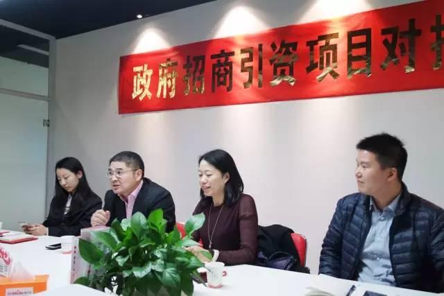 东方龙商务成功举办生物科技天然原料投资选址项目的政府对接会