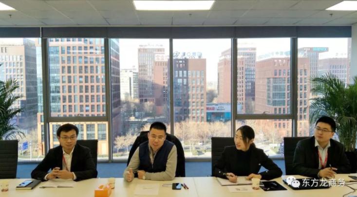 【对接】东方龙商务北京分公司举行文旅古镇全国布点项目对接会,双方将实地考察推进合作