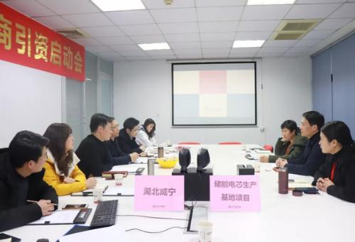 上海总部举行储能电芯生产基地投资选址项目的政府对接会,项目市场与企业实力获得政府认可