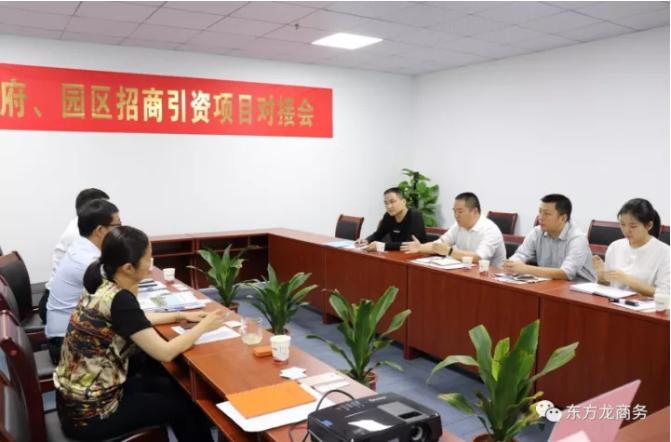 在深圳分公司举行智能制造研发和生产基地全国布点投资选址项目的政府对接会