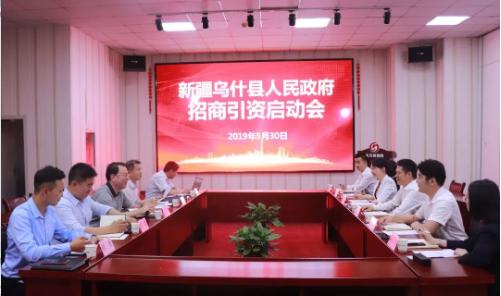 助力新疆乌什县委托招商引资,推进资源整合,发展环境不断优化
