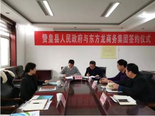 助力石家庄赞皇县委托招商引资,增强区域经济创新力和竞争力