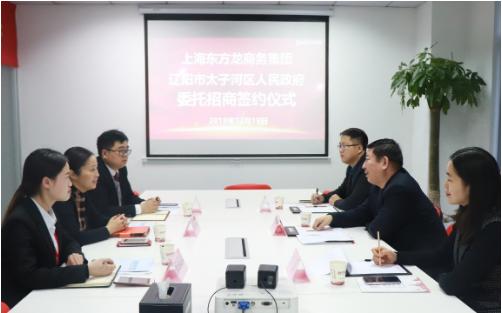 助力辽宁辽阳市太子河区委托招商引资,推进资源整合,增强区域经济创新力和竞争力
