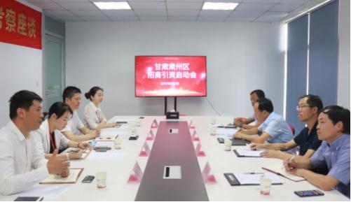 助力甘肃酒泉市肃州区委托招商引资,精准匹配优质项目,促进经济快速增长