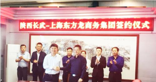 助力陕西长武县委托招商引资,构建现代特色产业体系
