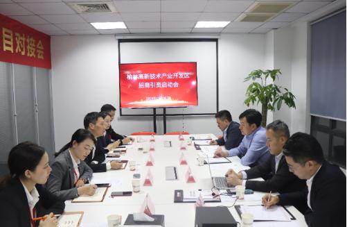 举行陕西榆林国家高新技术产业开发区委托招商引资启动会,促进双方紧密配合推动高质量项目快速落地