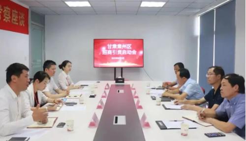助力甘肃酒泉肃州区委托招商引资,推动工业经济提质增效